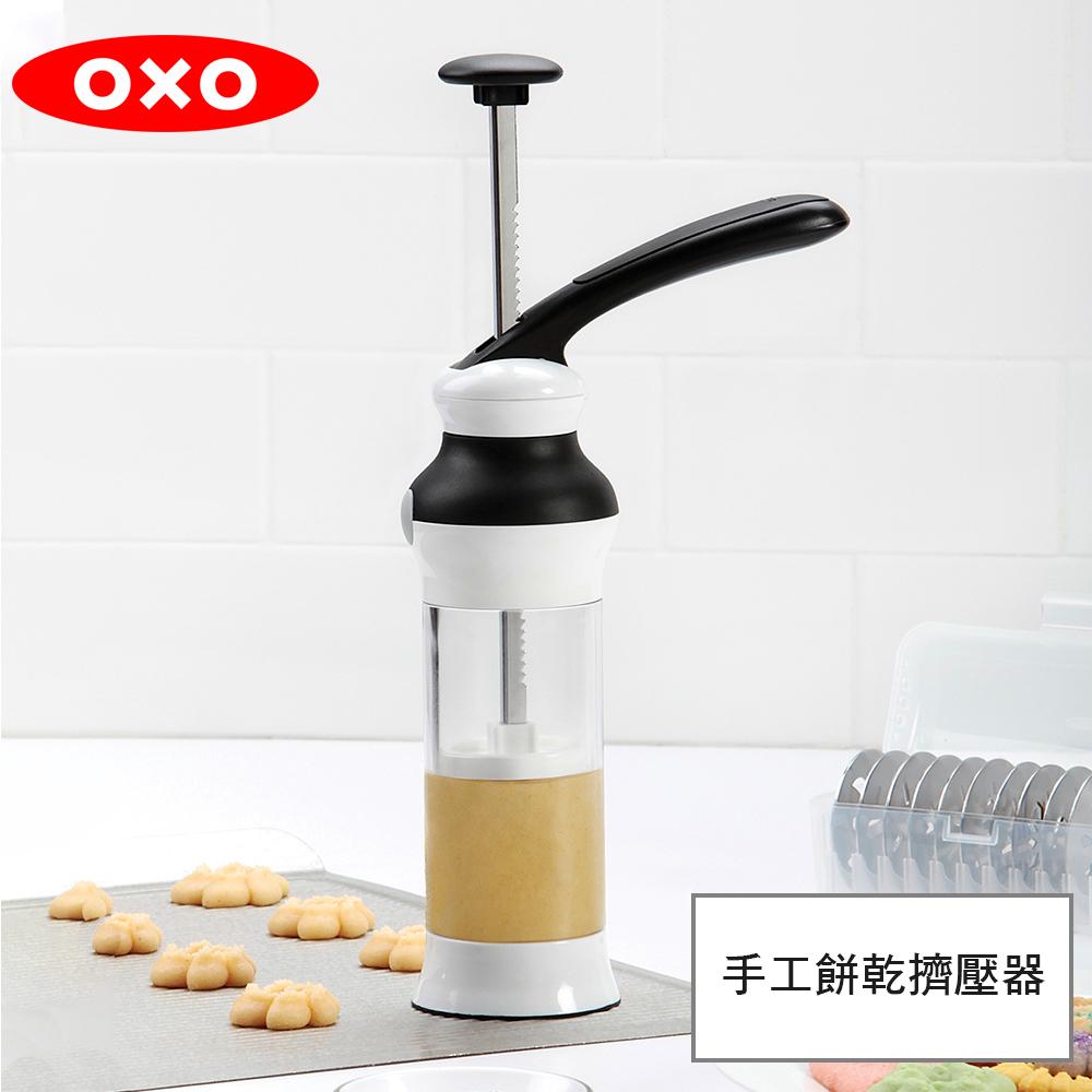 OXO 手工餅乾擠壓器
