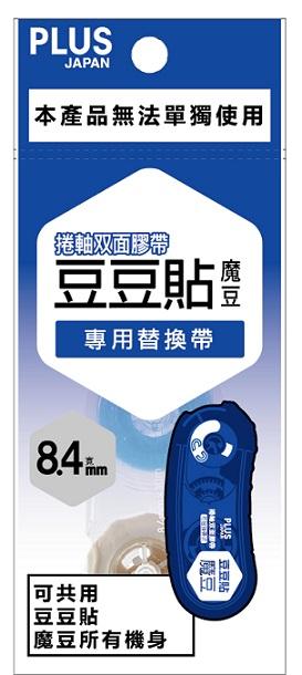 PLUS 豆豆貼魔豆替換帶10入 8.4mm x10M 39-144