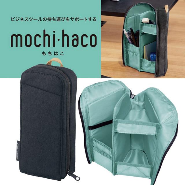 KOKUYO MoChi Haco收納系列-站立式收納筆袋-黑