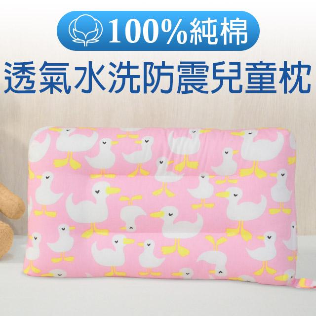 【J-bedtime】100%純棉水洗透氣防震兒童枕1入(溫情小鴨)