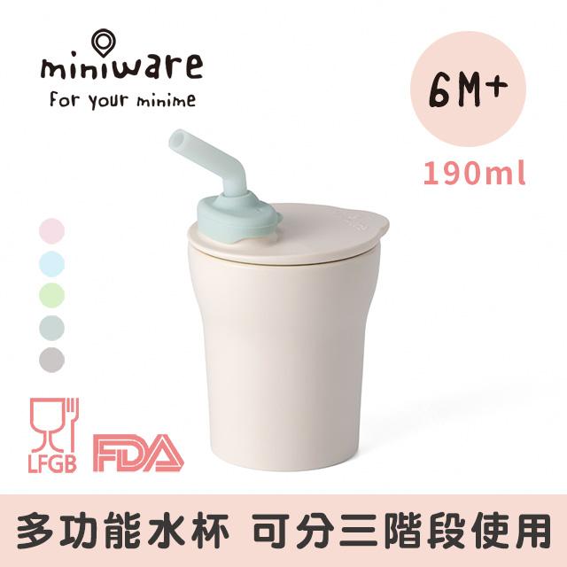 【美國 Miniware】樹薯製成 天然聚乳酸兒童學習餐具 愛喝水水杯組-薄荷牛奶糖