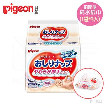 日本《Pigeon 貝親》加厚型純水濕巾