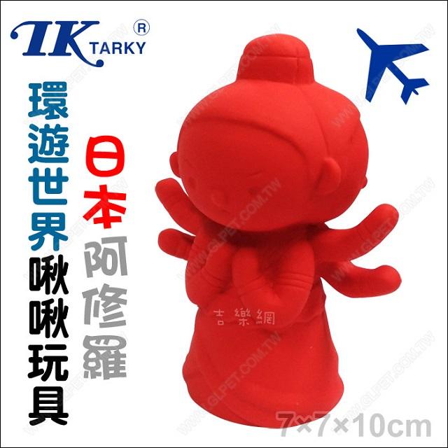 日本TK天然橡膠《環遊世界啾啾玩具-日本阿修羅》