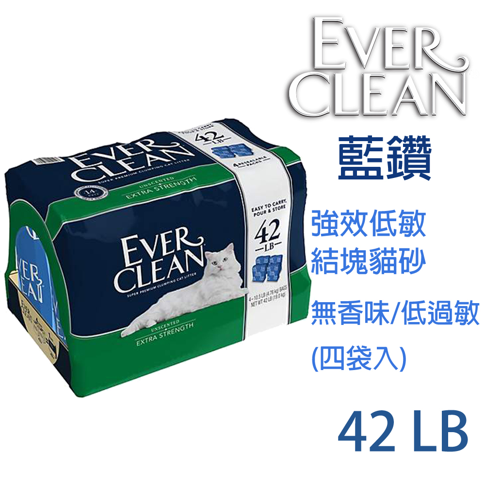 《藍鑽 EVER CLEAN 》低過敏結塊貓砂(藍標)42lb
