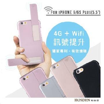 EZGO 4G+WIFI 增強信號保護殼 手機殼 5.5吋 iPhone 6 PLUS/香檳金