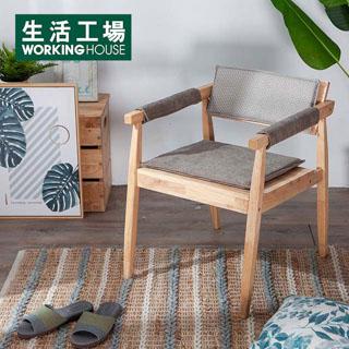 自然簡約生活木質附墊餐椅