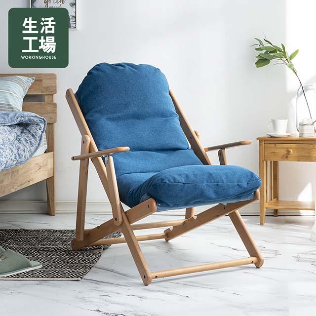 北歐簡約可拆洗式櫸木躺椅-藍色