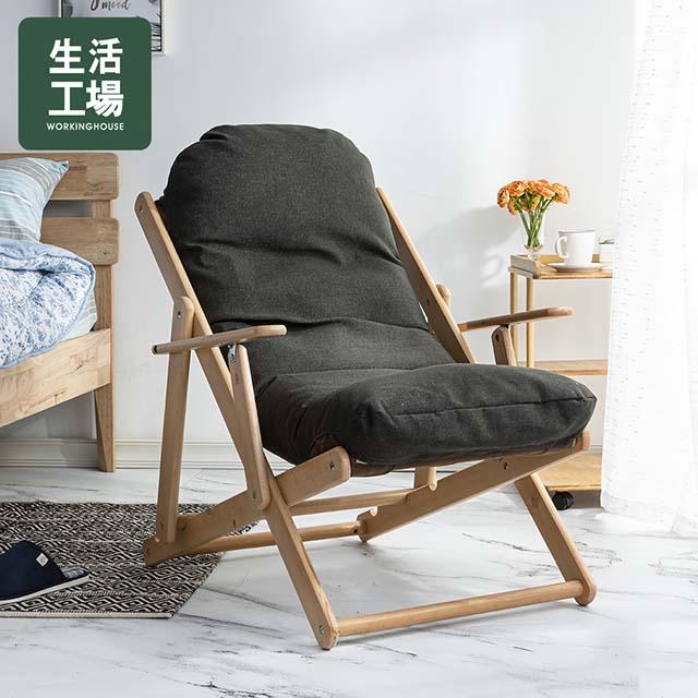 北歐簡約可拆洗式櫸木躺椅-墨綠