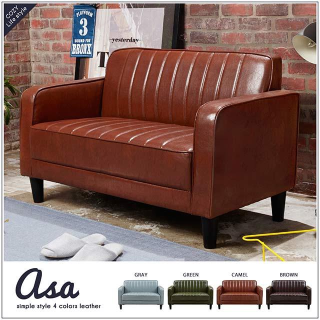 ASA亞莎美式復古風皮沙發-4色