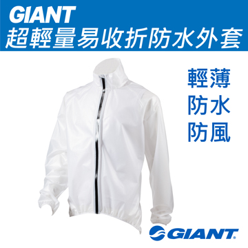 GIANT 超輕量易收折防水外套