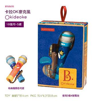 【美國B.Toys感統玩具】卡拉OK麥克風(兩色隨機出貨)