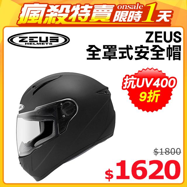 【ZEUS】ZS811素色(消光黑)全罩式安全帽