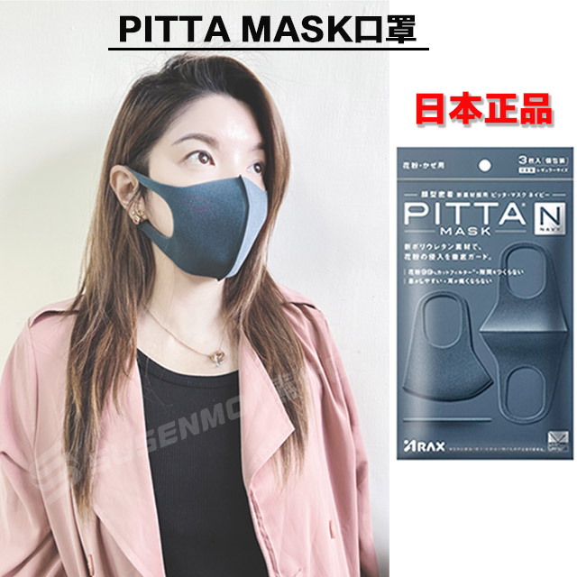 絕對真品 日本原裝 PITTA MASK 防花粉可水洗 3D立體口罩 每包三入 (藍色) 日本製正品 X 3
