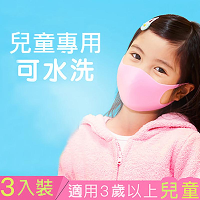 兒童機能水洗防護3D口罩 共五色(3入)