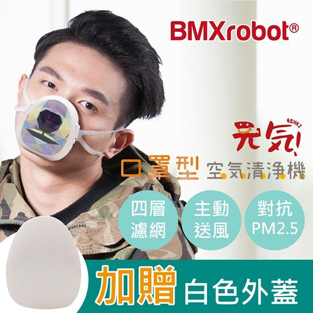 日本BMXrobot Genki 元氣二號 個性款 抗PM2.5 口罩型 空氣清淨機(藍紫狼)