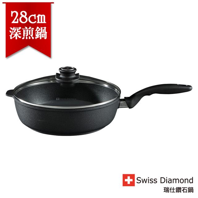 瑞士原裝 Swiss Diamond XD瑞仕鑽石鍋 圓深煎鍋28CM(含蓋)