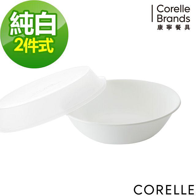 【CORELLE 康寧】純白2件式餐盤組(N-B05)