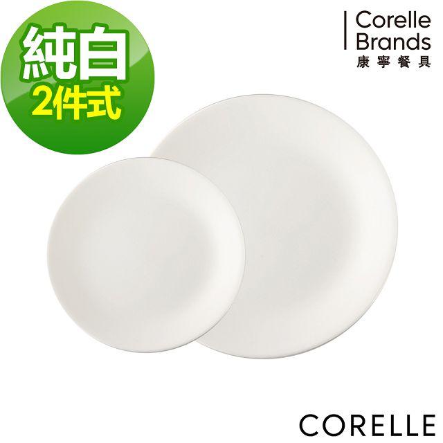 【CORELLE 康寧】純白2件式餐盤組(N-B06)