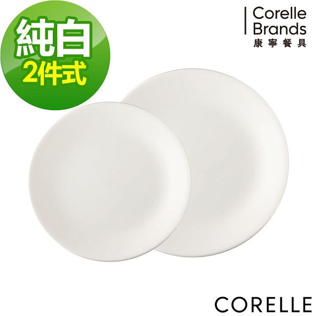 【CORELLE 康寧】純白2件式餐盤組(N-B07)