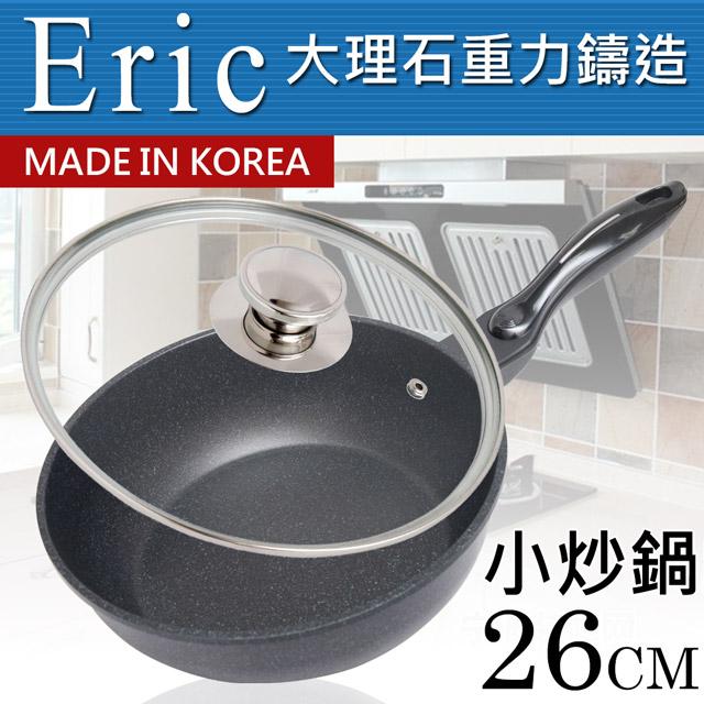 【Eric】奈米銀大理石不沾平炒鍋 26cm