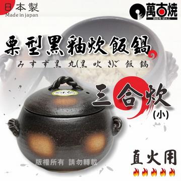 [萬古燒] 日本慄型黑釉炊飯鍋(3合炊)