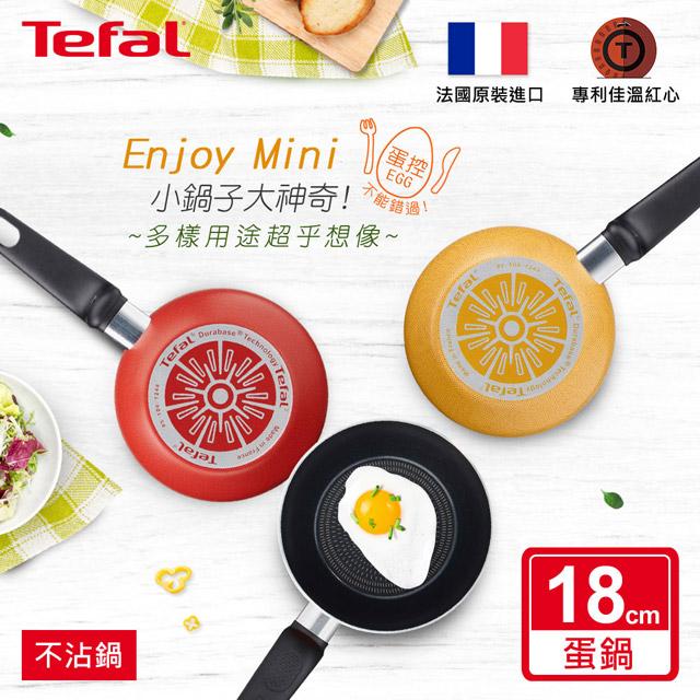 Tefal法國特福 Enjoy Mini系列18CM不沾平底鍋/煎蛋鍋/早餐鍋(兩色任選)