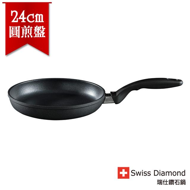 瑞士原裝 Swiss Diamond XD 瑞仕鑽石鍋 24CM圓形平煎鍋
