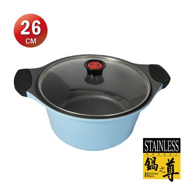 【鍋之尊】節能減碳鑄造塘瓷不沾燜滷鍋26CM-藍色