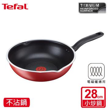 Tefal法國特福 極光紅系列28CM不沾小炒鍋