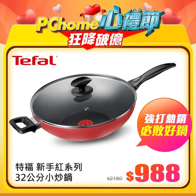 Tefal法國特福 新手紅系列32CM不沾小炒鍋(加蓋)