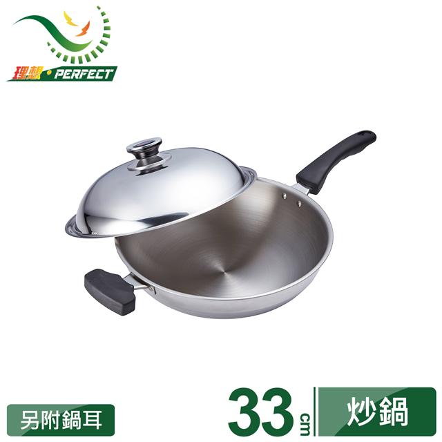 《PERFECT‧理想》品味七層複合金炒鍋 33cm單把(附側耳)-台灣製造