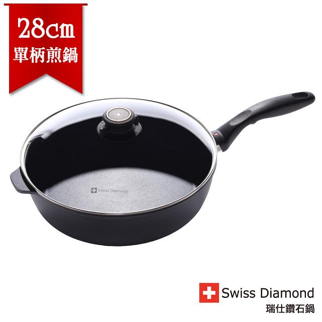 瑞士原裝 SwissDiamond 瑞士鑽石鍋 28CM圓形深煎鍋