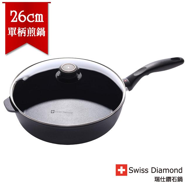 瑞士原裝 Swiss Diamond HD 瑞仕鑽石鍋 26CM圓形深煎鍋
