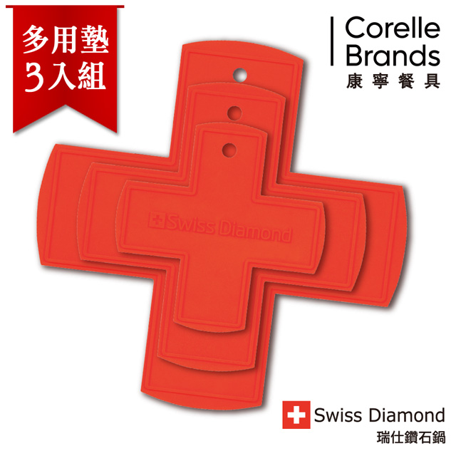 Swiss Diamond 瑞仕鑽石鍋具保護墊 隔熱多用墊 三入組