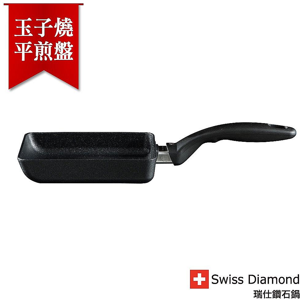 瑞士原裝 Swiss Diamond XD 瑞仕鑽石鍋玉子燒鍋