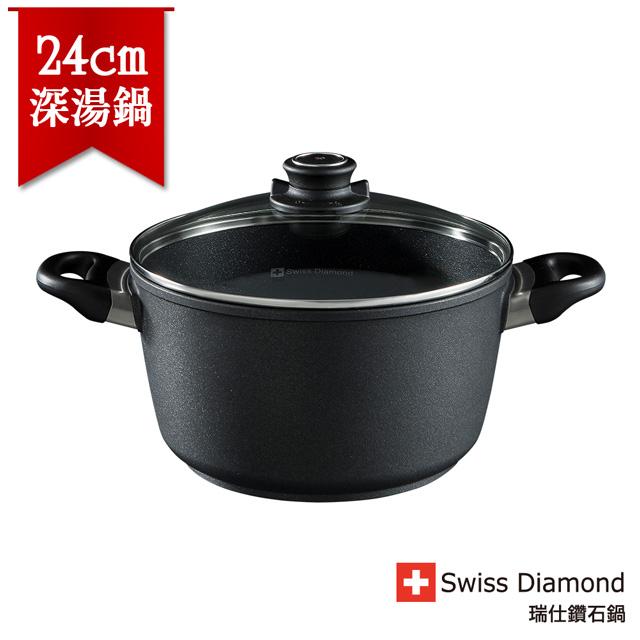 瑞士原裝 Swiss Diamond XD 瑞仕鑽石鍋 多用途煎/深湯鍋24cm(含蓋)