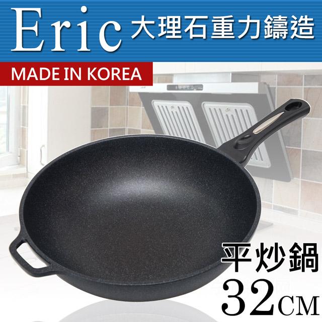 【Eric】大理石不沾平炒鍋 32cm