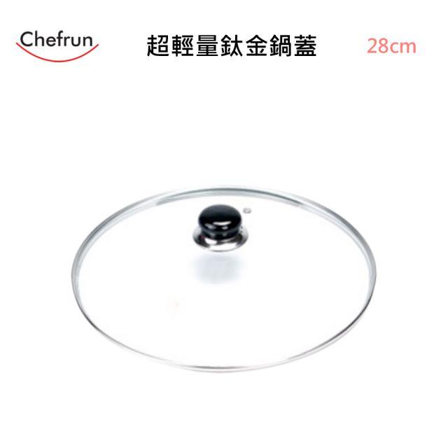 韓國【Chefrun】超輕量鈦金鍋蓋 28cm