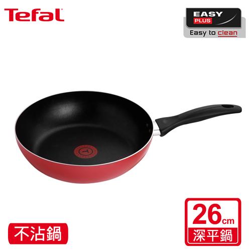 Tefal法國特福 新手紅系列26CM不沾深平底鍋