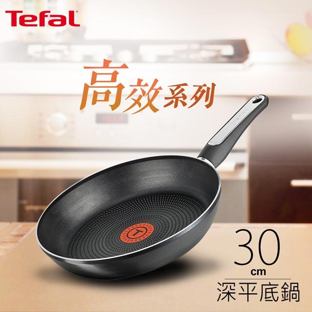 Tefal法國特福 高效系列30CM不沾深平底鍋