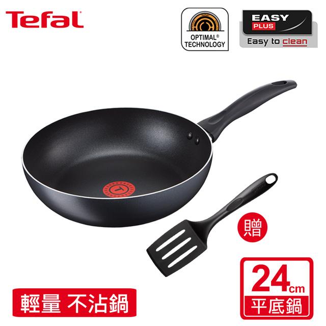 Tefal法國特福 輕食光系列24CM不沾平底鍋+鍋鏟