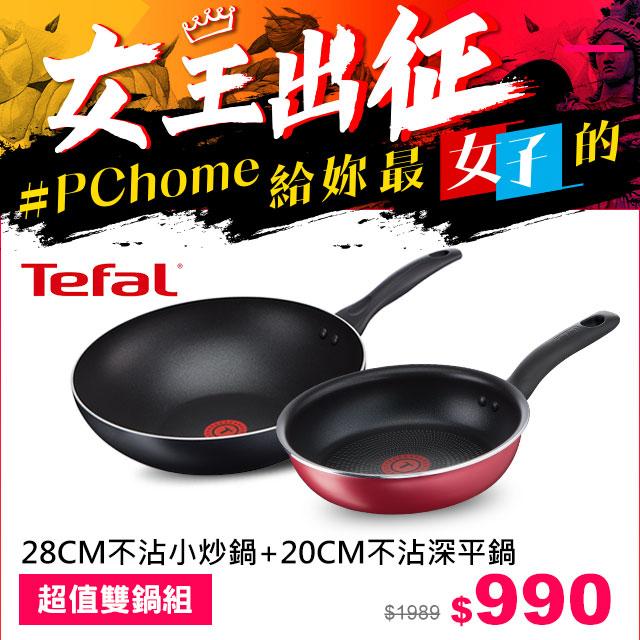 【雙鍋組】Tefal法國特福 輕食光系列28CM不沾小炒鍋+20CM不沾深平鍋