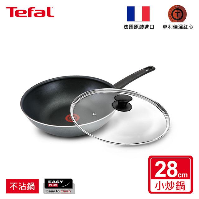 Tefal法國特福 星辰灰系列28公分不沾小炒鍋+蓋 法國製