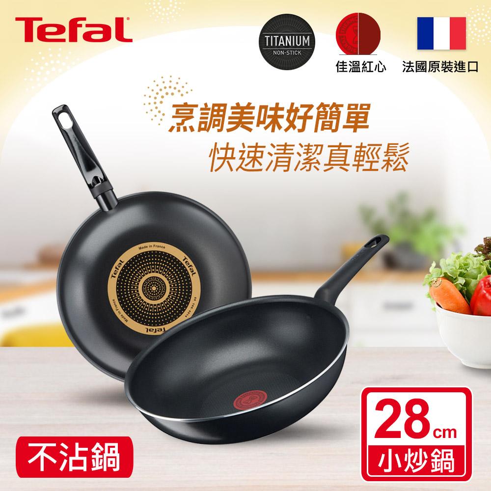 Tefal法國特福 全新鈦升級-太陽系列28CM不沾小炒鍋