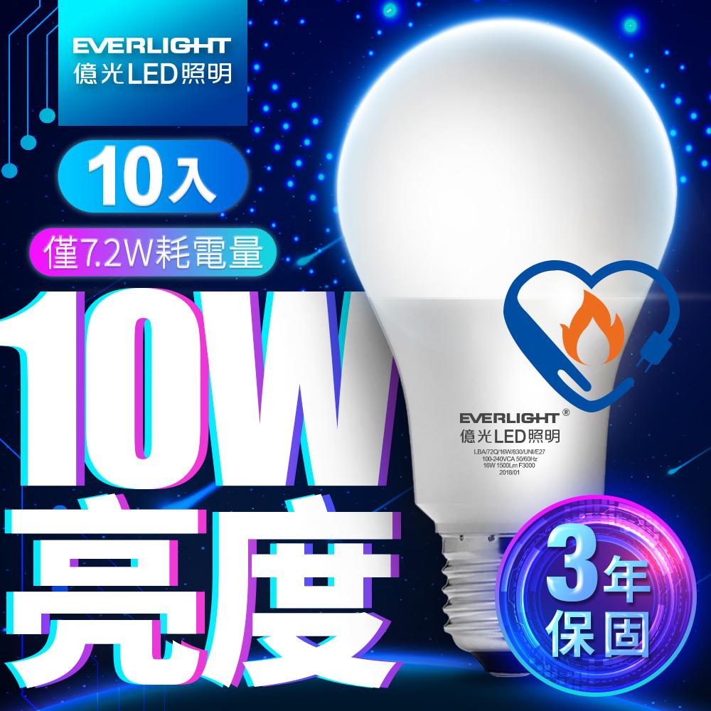 【億光EVERLIGHT】LED燈泡 10W亮度 超節能plus 僅7.2W用電量 (白光/黃光) 10入