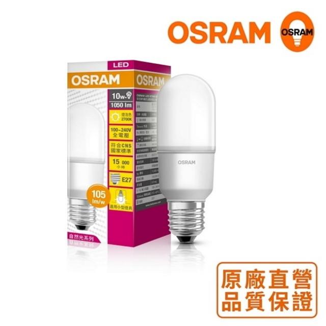 歐司朗OSRAM迷你10W LED燈泡 全電壓-10入
