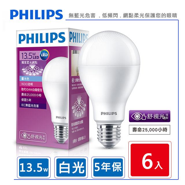 【飛利浦 PHILIPS】LED廣角燈泡 13.5W 白光 1600流明 6500K 全電白6入