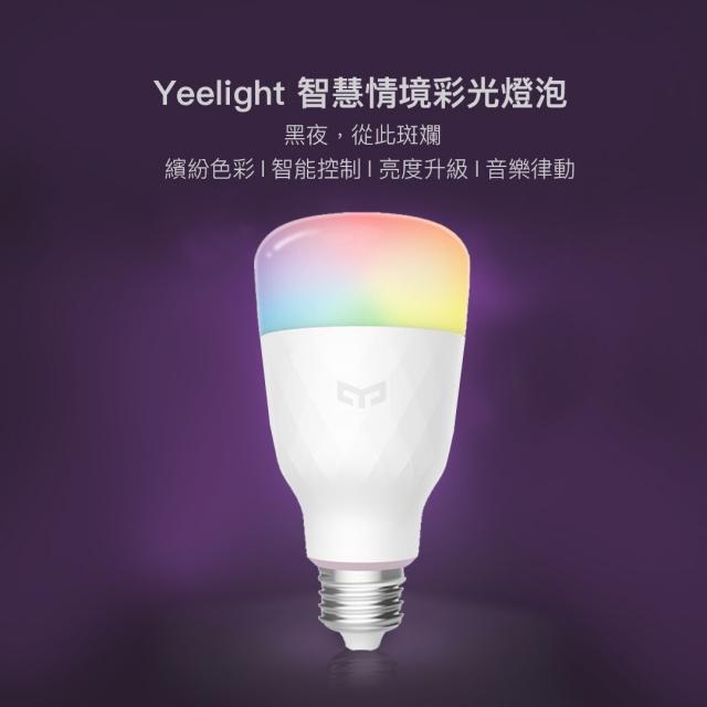 ★支援Google Nest Mini★Yeelight 智慧情境彩光燈泡