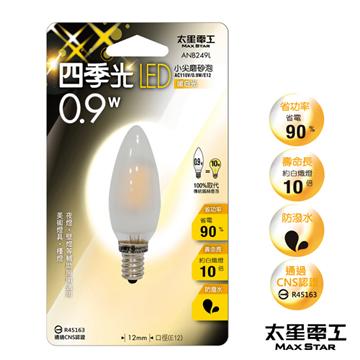 【太星電工】四季光LED小尖磨砂泡E12/0.9W/暖白光 ANB249L