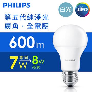 飛利浦 Philips 7W(600lm)廣角LED燈泡(第5代)-白光6500K全電壓TR